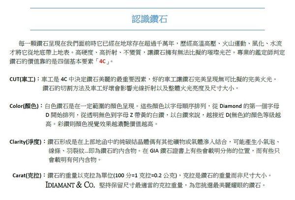鑽石戒指組_需另外加購GIA鑽石_idiamant & Co.