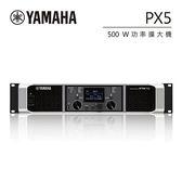 【限時結帳現折】YAMAHA 山葉 500W 2聲道 功率擴大機 PX5