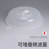 日本製 安全方便 可堆疊微波蓋 微波盒 可微波 微波調理 微波食物《SV3518》HappyLife