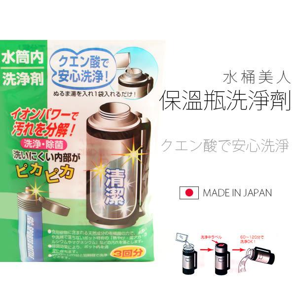 日本製 水桶美人 保溫瓶洗淨劑 清除水垢 熱水瓶 洗淨 水垢 隨行杯  【SV3170】快樂生活網