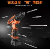 電鑽 24V鋰電鑚充電式手鑚小手槍鑚電鑚多功慧家用電動螺絲刀電轉JD 智慧e家