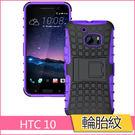 車輪紋 HTC 10 手機殼 輪胎紋 HTC ONE M10 保護套 全包 防摔 支架 外殼 硬殼 盔甲 球形紋 硅膠│麥麥3C
