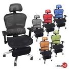 邏爵 史瓦濟兩節坐臥兩用多功能可調載重全網椅/辦公椅/主管椅 電腦椅 【H82Z】