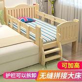 實木兒童床帶護欄男孩單人床女孩嬰兒床寶寶小床加寬床邊拼接大床送床墊 YTL皇者榮耀