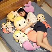 美人魚抱枕玩偶可愛床上毛絨玩具公主兒童女孩公仔布娃娃送女生萌 HM 范思蓮恩