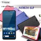 【愛瘋潮】諾基亞 Nokia 5.3 冰晶系列 隱藏式磁扣側掀皮套 保護套 手機殼 側翻皮套 可站立 可插卡