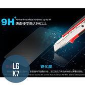 LG K7 鋼化玻璃膜 螢幕保護貼 0.26mm鋼化膜 2.5D弧度 9H硬度