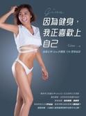 (二手書)因為健身,我正喜歡上自己:曲線女神Gina的體脂15%塑身祕訣