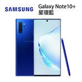 三星 SAMSUNG Galaxy Note10+ 6.8吋 12G/512G-星環藍~送美拍握把+大螢膜