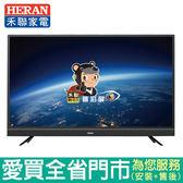 HERAN禾聯55型4K2K智慧聯網液晶顯示器_含視訊盒HD-554KS7含配送到府+標準安裝【愛買】