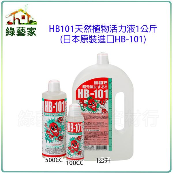 【綠藝家】HB101天然植物活力液1公升(日本原裝進口HB-101)