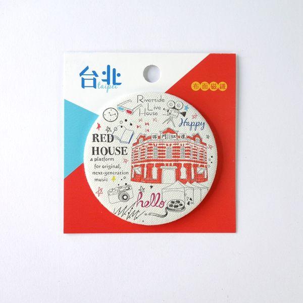 【猴子設計】布面磁鐵-4204 時尚紅樓