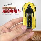 遙控車迷小 小型兒童遙控車玩具車微型充電小跑車高速小 『優尚良品』