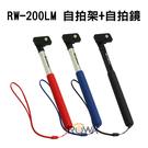 ROWA-JAPAN 新一代RW-200LM 自拍架 出遊必備 攜帶方便 『單腳架+自拍鏡』S110 S100 S95 EX2 EX1 可用