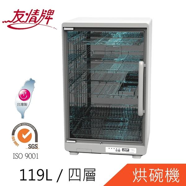 【友情】119公升紫外線烘碗機(PF-6180)