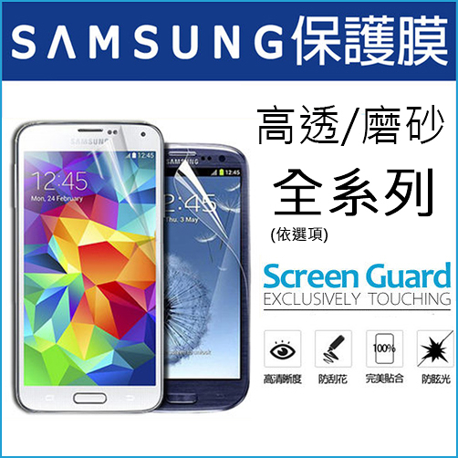 三星 SAMSUNG GRAND2/J/Ace2/Ace3等冷門機 高清亮面 保護貼 手機螢幕 保護貼 高透 貼膜 清晰