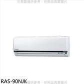 日立【RAS-90NJK】變頻冷暖分離式冷氣內機14坪
