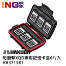 【24期0利率】HAKUBA 防衝擊 XQD/CFexpress 記憶卡盒 可裝6片 耐撞擊收納盒 HA371581