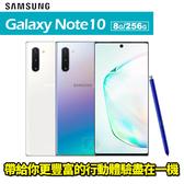 NOTE 10 8G/256G 智慧型手機 贈荔枝紋背蓋+滿版玻璃貼 24期0利率 免運費