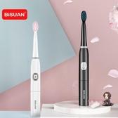 電動牙刷 電動牙刷成人聲波自動超軟毛震動電動牙刷智慧凈白 2色T
