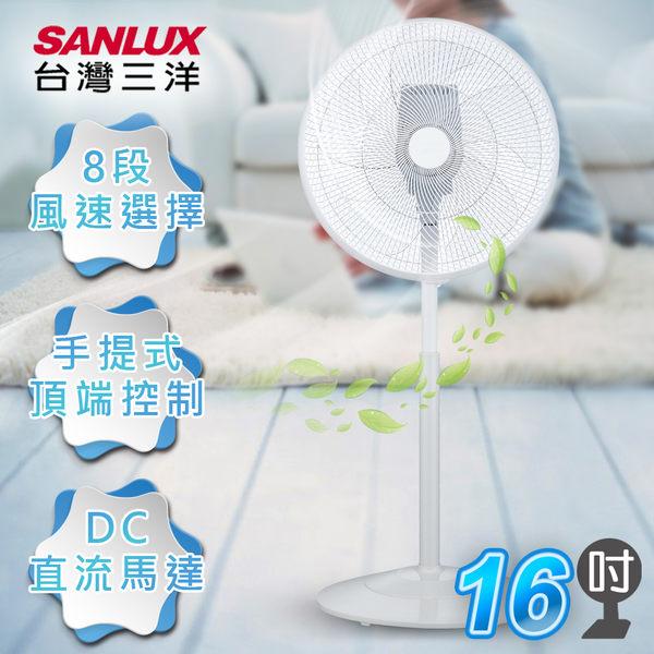 台灣三洋 SANLUX 16吋 首創免彎腰 手提頂端控制 直立式DC節能電風扇 EF-P16DH