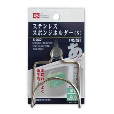 日本LEC不鏽鋼菜瓜布吸盤架-2入裝