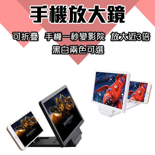 【coni shop】手機放大鏡支架 螢幕放大器 看片神器 所有手機都通用 可放大快三倍效果 可團購批發