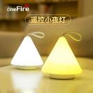 遙控小夜燈充電池式宿舍床上台燈夜間寢室床...