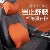汽車頭枕護頸枕車用座椅枕頭記憶棉車載腰靠套裝一對車內用品 年尾牙提前購