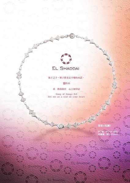 珍愛推薦 送禮首選 EL shaddai以利沙代 - 誓約 Pledge ,精緻項鍊 925銀鍍金 鋯石
