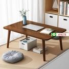 日式小茶几榻榻米矮桌飄窗小桌子家用經濟型炕桌簡約現代仿實木桌【頁面價格是訂金價格】