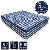 床墊 / 5尺 乳膠獨立筒 / 經典藍格 三線乳膠獨立筒床墊 標準雙人 5*6.2尺 B23