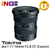 【24期0利率】平輸貨 TOKINA atx-i 11-16mm F2.8 CF (( for Canon )) 11-16 f/2.8 新款
