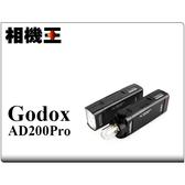 ★相機王★Godox AD200Pro AD200 Pro 口袋型外拍燈 棚燈 攝影燈 公司貨