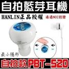 HANLIN BT520 極限4.0隱形雙耳藍芽耳機(自拍器+防丟+聽音樂+通話+語音)
