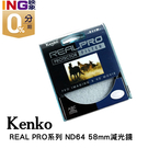 【6期0利率】Kenko RealPRO 58mm ND64 真專業減光鏡