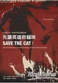 先讓英雄救貓咪 你這輩子唯一需要的電影編劇指南