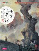 晴空小侍郎(十週年重量級紀念版)