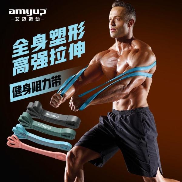 彈力帶健身男練胸肌阻力帶力量訓練皮筋拉力繩引體向上輔助助力帶 「夢幻小鎮」