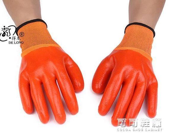 勞工手套勞保PVC滿掛膠全浸膠加厚加大耐磨耐油工業工作防護 可可鞋櫃