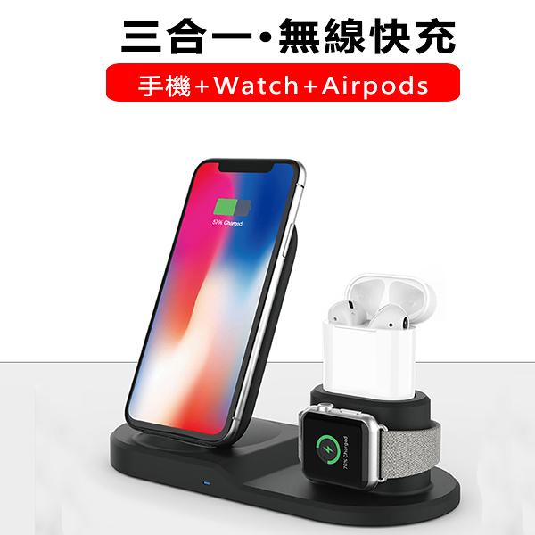 無線充 無線充電器 無線充電底座 iphone手機+iWatch手錶+airpods耳機三合一磁力充電底座 安卓蘋果通用