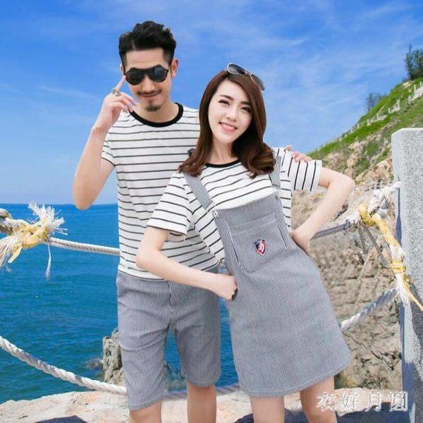 不一樣的中大尺碼沙灘情侶裝2019新款短袖條紋t恤連身裙海邊度假男士套裝 DR26104【衣好月圓】