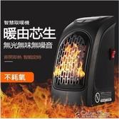現貨快出-110V暖氣循環機電暖器 迷你暖風機 速熱暖氣器 花樣年華