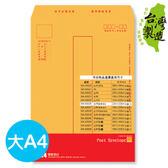 珠友 WA-60026 WANT 大A4黃牛皮信封/4入裝/12本入