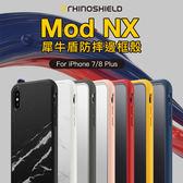 犀牛盾 Mod NX 防摔邊框殼 iPhone 7 8 Plus 防摔 防爆 輕鬆拆卸 邊框背蓋 二用款 保護殼 保護框 手機殼