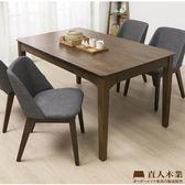 日本直人木業--WOOD北歐美學150公分餐桌加SOL四張椅子