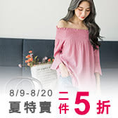 ▼8/9 Summer SALE 夏特賣超低價$99up