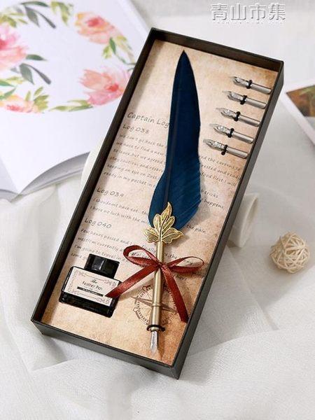 羽毛筆套裝學生用哈利波特女復古風格蘭芬多禮盒鋼筆蘸水筆鵝毛筆 青山市集