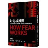 恐懼如何被操弄(不確定的政治經濟與社會.為何形成21世紀的恐懼文化)