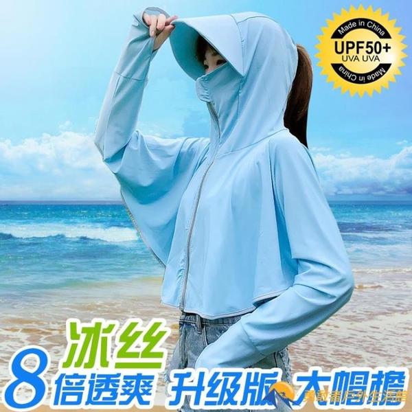 防曬衣女夏季女士外套防曬服罩衫防紫外線透氣披肩薄款【勇敢者】